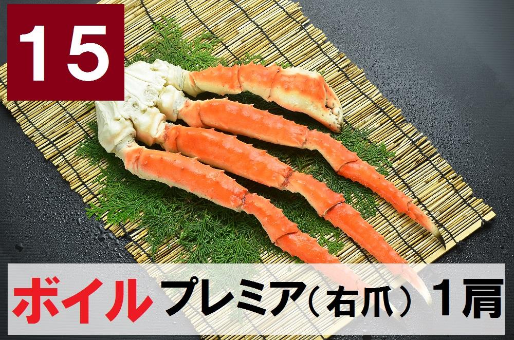 15) 極上ボイル本タラバガニ プレミア(右爪)サイズ  1肩 約1.8kg