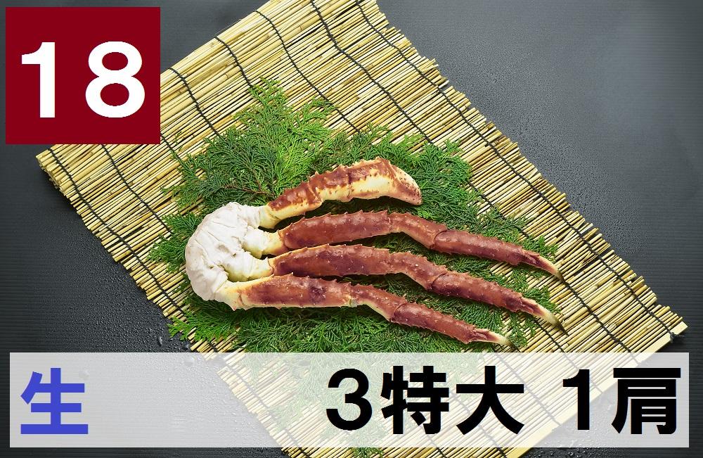 18) 極上生本タラバガニ 3特大サイズ  1肩 約1.2kg