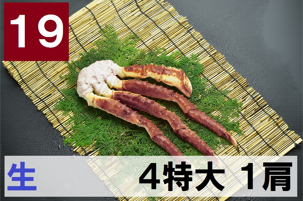 19) 極上生本タラバガニ 4特大サイズ  1肩 約1.4kg