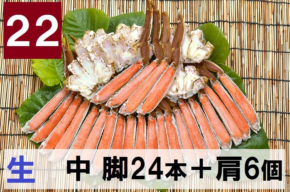 22)極上生本ズワイ かにしゃぶ用【中】 脚24本+肩6個 約1.1kg