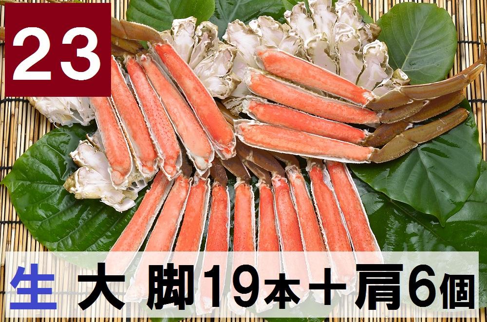 23)極上生本ズワイ かにしゃぶ用【大】 脚19本+肩6個 約1.1kg