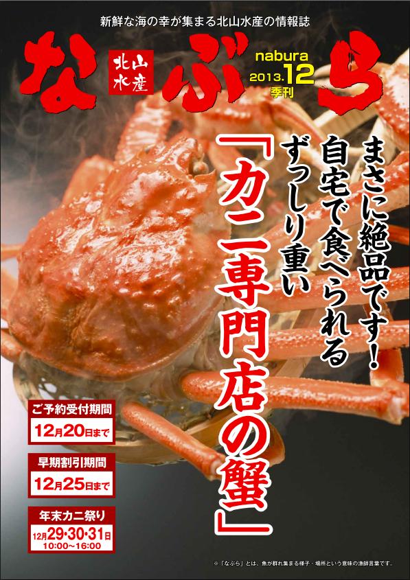商品カタログ送付