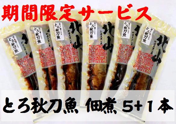 とろ秋刀魚 佃煮/5本+1本サービス【期間限定サービス】
