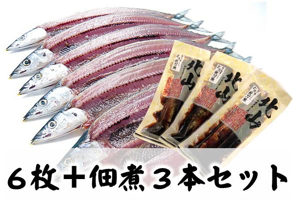 とろ秋刀魚6枚+佃煮3本セット