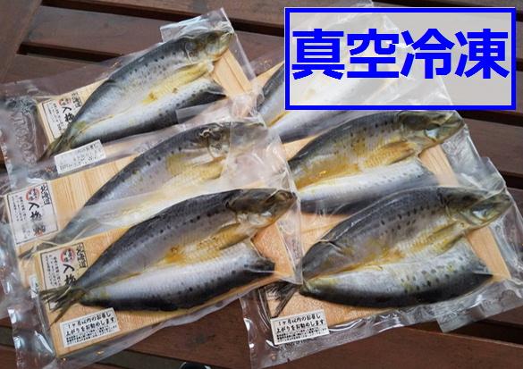 【真空冷凍】入梅鰯 5枚+1枚サービス (北海道産)