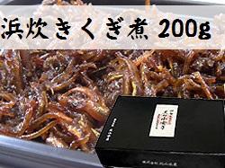 5051. 浜炊きくぎ煮200g 小女子醤油使用