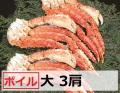 110) 極上ボイル本タラバガニ 大サイズ  3肩