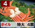 【送料無料 先着1000箱】4)極上ボイル本ズワイガニ 特大サイズ 4肩 約1.5kg