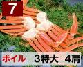 7) 極上ボイル本ズワイガニ 3特大サイズ 4肩 約2.1kg