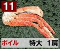 11) 極上ボイル本タラバガニ 特大サイズ  1肩 約0.8kg