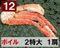 12) 極上ボイル本タラバガニ 2特大サイズ  1肩 約1.0kg