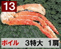 13) 極上ボイル本タラバガニ 3特大サイズ  1肩 約1.2kg