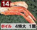 14) 極上ボイル本タラバガニ 4特大サイズ  1肩 約1.4kg