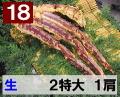 18) 極上生本タラバガニ 2特大サイズ  1肩 約1.0kg