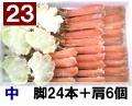 23)極上生本ズワイ かにしゃぶ用【中】 脚24本+肩6個 約1.1kg