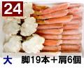 24)極上生本ズワイ かにしゃぶ用【大】 脚19本+肩6個 約1.1kg