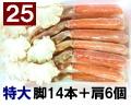25)極上生本ズワイ かにしゃぶ用【特大】 脚14本+肩6個 約1.1kg