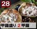 28) 甲羅盛り 2甲羅入り 122g(61gx2個)