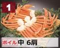 1)極上ボイル本ズワイガニ 中サイズ 6肩 約1.5kg
