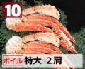 10) 極上ボイル本タラバガニ 特大サイズ  2肩 約1.6kg
