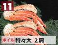 11) 極上ボイル本タラバガニ 特々大サイズ  2肩 約2.1kg