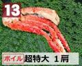 13) 極上ボイル本タラバガニ 超特大サイズ  1肩 約1.8kg