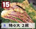 15) 極上生本タラバガニ 特々大サイズ  2肩 約2.1kg