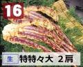 16) 極上生本タラバガニ 特特々大サイズ  2肩 約2.8kg