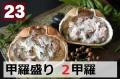 23) 甲羅盛り 2甲羅入り 128g(64gx2個)
