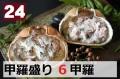 24) 甲羅盛り 6甲羅入り 384g(64gx6個)