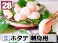 28) 生ホタテ (刺身用)700g