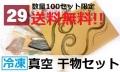 【送料無料】29) 手開き 真空干物セット