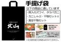 41)カニ用手提げ袋※注文数を超える数量指定は不可