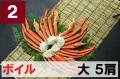 2)極上ボイル本ズワイガニ 大サイズ  5肩 約1.5kg