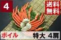 【送料無料】4)極上ボイル本ズワイガニ 特大サイズ 4肩 約1.5kg