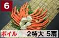 6) 極上ボイル本ズワイガニ 2特大サイズ 5肩 約2.1kg