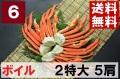 【送料無料】6) 極上ボイル本ズワイガニ 2特大サイズ 5肩 約2.1kg
