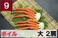 9) 極上ボイル本タラバガニ 大サイズ  2肩 約1.2kg