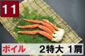 11) 極上ボイル本タラバガニ 2特大サイズ  1肩 約1.0kg