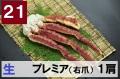 21) 極上生本タラバガニ プレミア(右爪)サイズ 1肩 約1.8kg