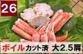 26)極上ボイル本ズワイガニ カット済 大サイズ 2.5肩相当 約790g