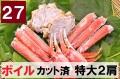27)極上ボイル本ズワイガニ カット済 特大サイズ 2肩相当 約770g
