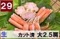 29)極上生本ズワイガニ カット済 大サイズ 2.5肩相当 約790g