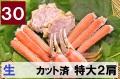 30)極上生本ズワイガニ カット済 特大サイズ 2肩相当 約770g