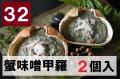 32) 蟹味噌甲羅  2甲羅入り 96g(48g×2個)