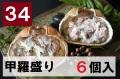 34) 甲羅盛り 6甲羅入り 366g(61gx6個)