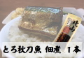 とろ秋刀魚 佃煮/1本