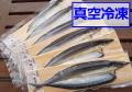 【真空冷凍】とろ秋刀魚 /5枚+1枚サービス