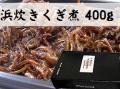 5052. 浜炊きくぎ煮400g 小女子醤油使用