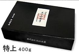 502.新物【特上】400g 黒の小女子天日干し